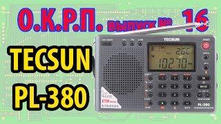 TECSUN PL-380 Обзор радиоприемника