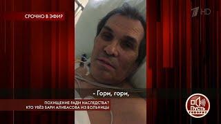 Бари Алибасов поет - эксклюзивное видео из больницы. Пусть говорят. Фрагмент выпуска от 17.06.2019