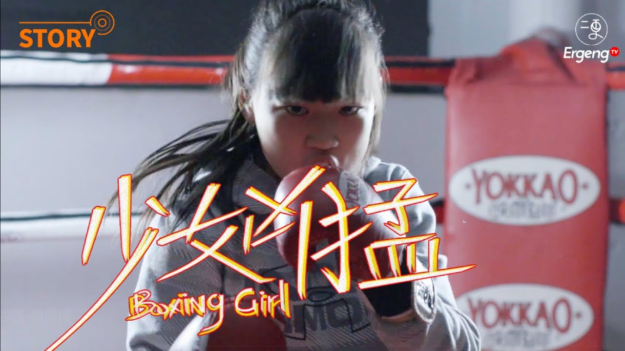 「奧運寶寶」5歲練拳擊 稚嫩中透著凶猛 拳館女生都被她KO