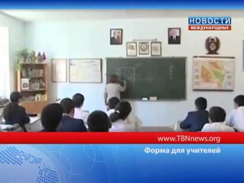 Форма для учителей