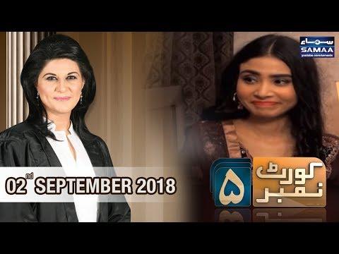 Roz Roz Kay Ghar Kay Masail Court Number 5   SAMAA TV   02 September 2018