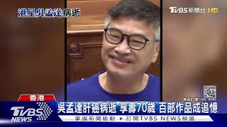 吳孟達肝癌病逝 享壽70歲 百部作品成追憶|TVBS新聞