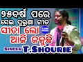 Sita lo aaji jaluchhi....melody program odia film song By T Souri...liveodisha presents