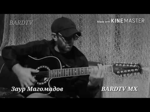 Заур Магомадов \