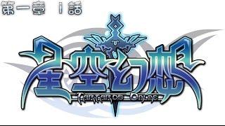 【Online】星空幻想 Tartaros【主線劇情 第一章 - 1話 - 馮德斯村】 thumbnail