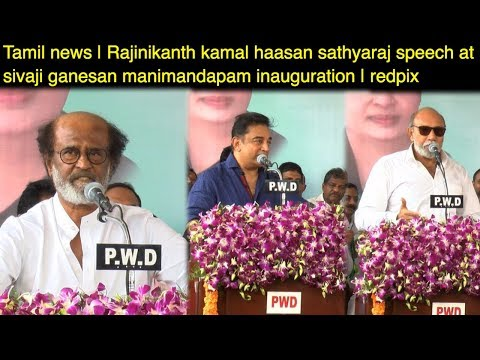 Rajinikanth, kamal haasan, sathyaraj speech @ sivaji ganesan manimandapam inauguration   redpix