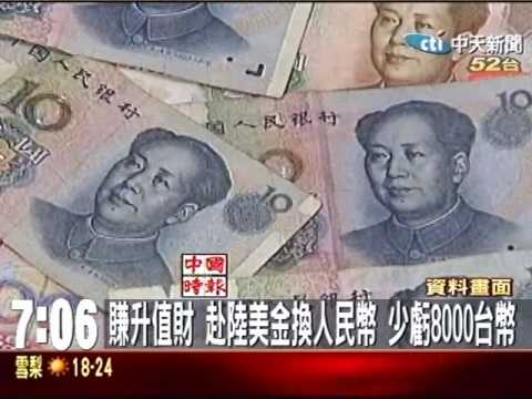 賺升值財 赴陸美金換人民幣少虧8千臺幣 - YouTube
