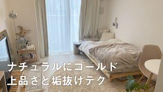 【ルームツアー】1K7畳 プチプラキッチン収納で快適に暮らす   ナチュラルとアンティークでニュートラルなお部屋   一人暮らし   room tour