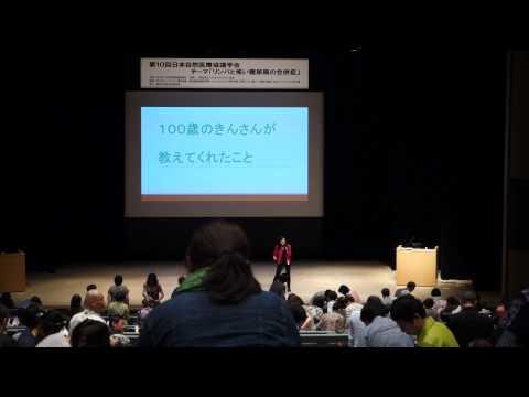 薬に頼らず、健康で長生きする方法 宇多川 久美子先生 第10回日本自然医療協議学会