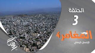 برنامج المغامر 4  - الإنسان اليمني | الحلقة 3 - مدينة النور