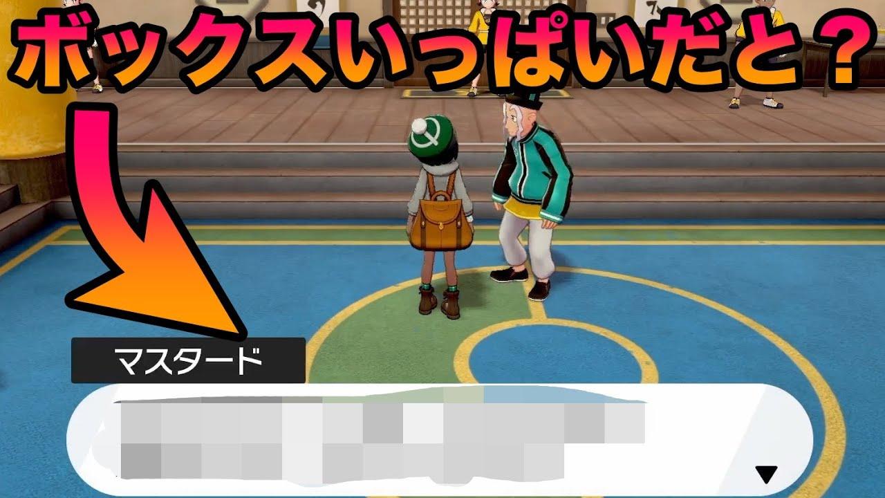 【検証】ボックスいっぱいでダクマをもらってみたらヤバすぎたww【ポケモン剣盾/鎧の孤島/DLC】