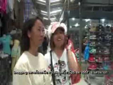 Shopping ตลาดโรงเกลือ นครนายก-ครูโนนสูงศรีธานี