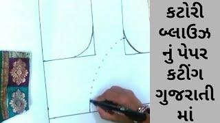 katori blouse paper Cutting in gujarati / VANSHIKA FASHION