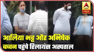 Rishi Kapoor Death: Actress Alia Bhatt, Abhishek Bachchan Reach Sir HN Reliance Hospital | ABP News