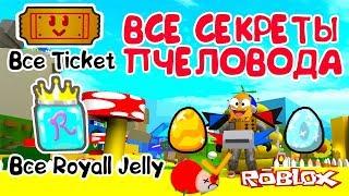 СИМУЛЯТОР ПЧЕЛОВОДА! ВСЕ СЕКРЕТЫ! ROYAL JELLY, ТИКЕТЫ, АЛМАЗНОЕ ЯЙЦО в Roblox Bee Swarm Simulator