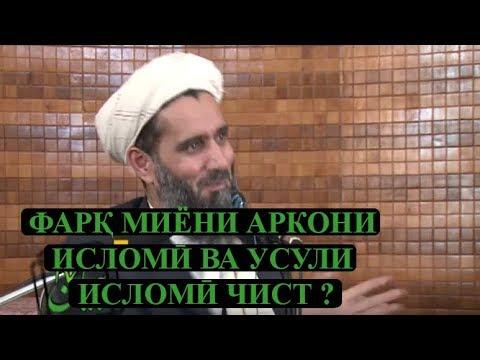 ФАРК МИЁНИ АРКОНИ ИСЛОМИ ВА УСУЛИ ИСЛОМИ ЧИСТ!? Абдуссаломи Обид. عبدالسلام عابد