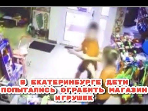 В Екатеринбурге дети попытались ограбить магазин игрушек