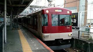 近鉄3200系KL06編成の急行橿原神宮前行き 大和西大寺駅