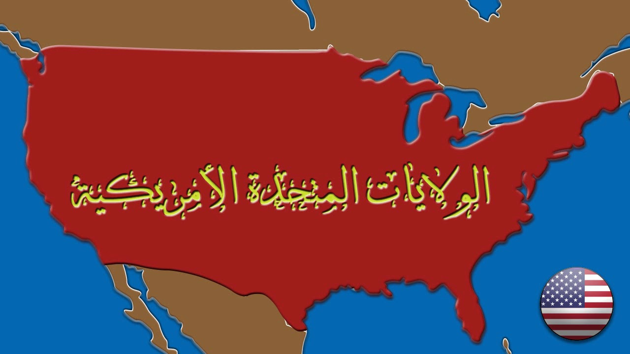معلومات اساسية عن الولايات 5