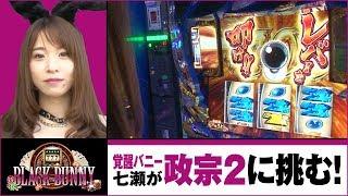 BLACK BUNNY 第13話(1/2) 【政宗2】《七瀬静香》[ジャンバリ.TV][パチスロ][スロット]