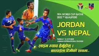 Live : Nepal VS Jordan |  World Cup Qualification #livenepalvsjordan