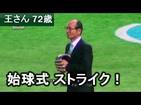 王 会長、おじいさんになってもストライク!WBC2013始球式