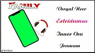 Pasangal nesangal song green screen lyrics tamil // Family song green screen lyrics tamil // gt kris