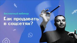 Как продавать в соцсетях/ Онлайн-встреча с Дамиром Халиловым