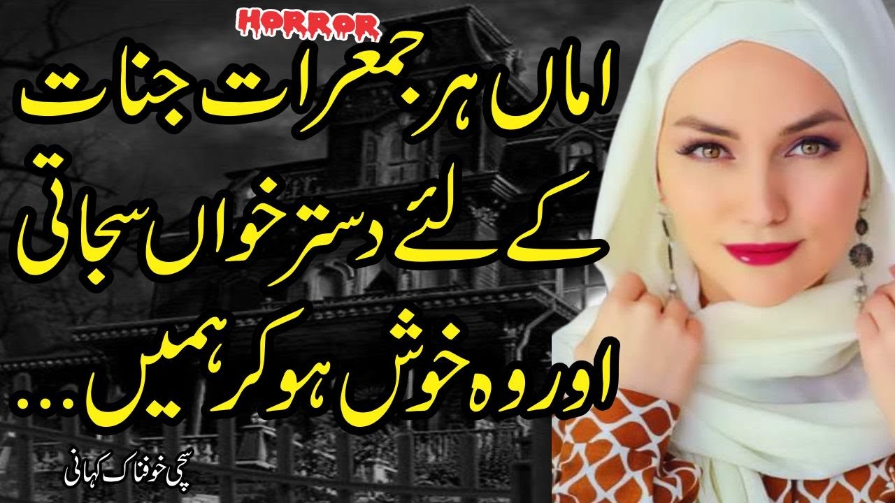 Amma Har Jumerat Jinnat Kay Liye Dastarkhawn Sajati Aur Wo Khush Ho Kar Humin…| Sachi Khofnak Kahani