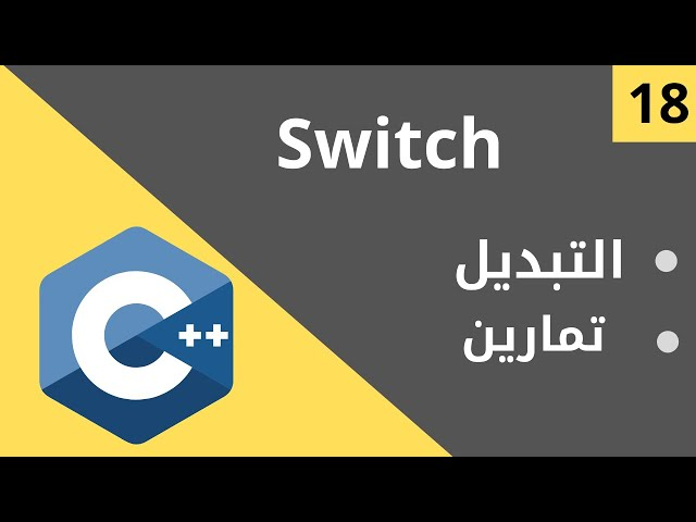18 - C++ Course Level 1 (Switch)