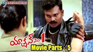 Action No. 1 Movie Parts 5/10 || Ram, Lakshman, Thriller Manju || Ganesh Videos