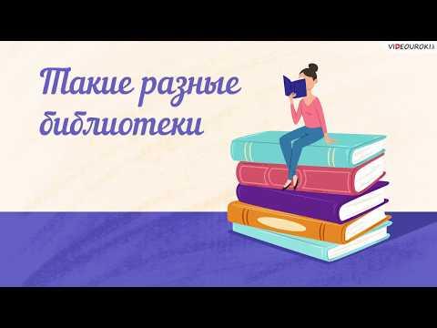 Такие разные библиотеки