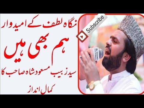 Nigahe Lutf Ke ummedwar hum bhi hinSyed Zabeeb Masood Shah in OKara by Abd ur Rahman