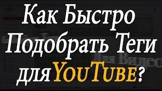 КАКИЕ ПИСАТЬ ТЕГИ ДЛЯ ПОПУЛЯРНОСТИ ВИДЕО. КАКИЕ ВЫБИРАТЬ ТЕГИ.(В этом видео я подробно рассказал какие теги выбрать, что бы ваше видео набирало популярность, если видео..., 2015-07-29T12:31:48.000Z)