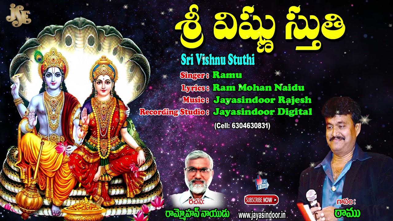 #MOST POWERFUL MANTRA OF LORD VISHNU #VISHNU STUTI #Om Namo Sri Vishnu Roopaya vishnu gayatri mantra