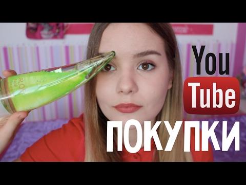 видео: Покупки под влиянием youtube | youtube made me buy it!