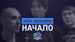 Vega Squadron Dota2: Начало (The International 9)