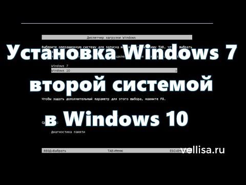Установка Windows 7 второй системой к Windows 10