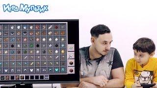 Папа Роб и Ярик играют в Майнкрафт - Игра Мультик