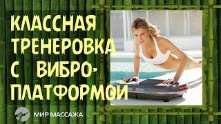 Тренировка на виброплатформе в домашних условиях. Домашний тренажер - виброплатформа для похудения.