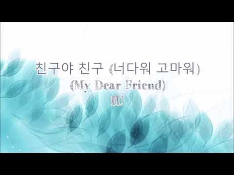 친구야 친구 (너다워 고마워) (My Dear Friend)- IU (Eng sub|Han|Rom)