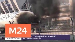 Смотреть видео Самолет пострадал во время пожара в аэропорту в Германии - Москва 24 онлайн