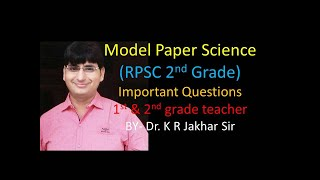 Rpsc 2nd Grade Model Paper Science with Solution|| Important Questions 2nd grade 2018|Paper Solution