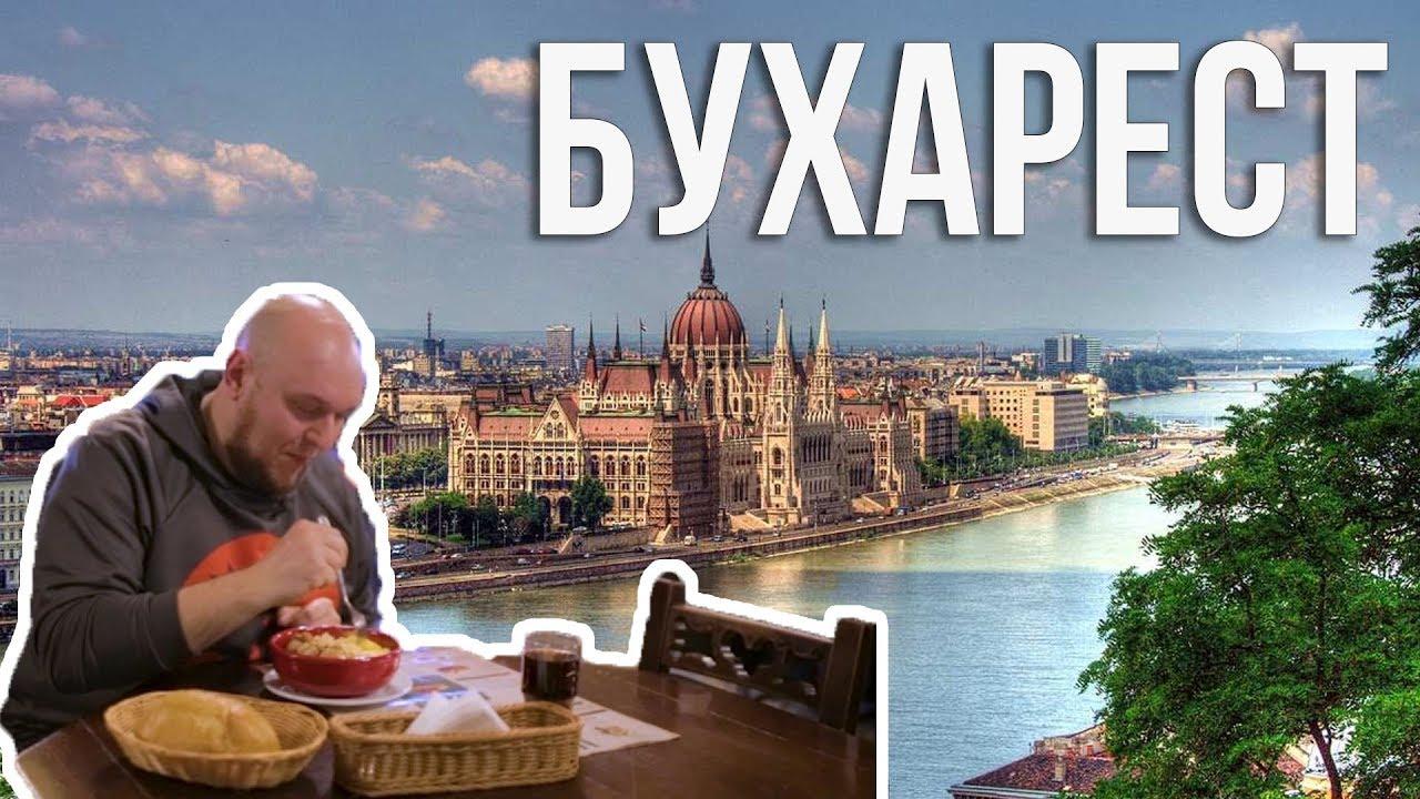 """Без купюр"": Бухарест"