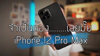 รีวิว iPhone 12 pro max ฉบับรวบรัด เน้นกล้อง ดูจบเลือกได้เลย