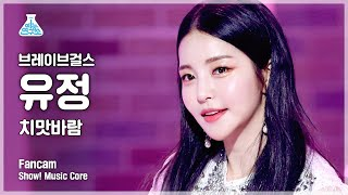 [예능연구소 4K] 브레이브걸스 유정 직캠 '치맛바람 (Chi Mat Ba Ram)' (BraveGirls YUJEONG FanCam) @Show!MusicCore 210619
