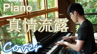 Piano  (范逸臣) 鋼琴 Jason Piano