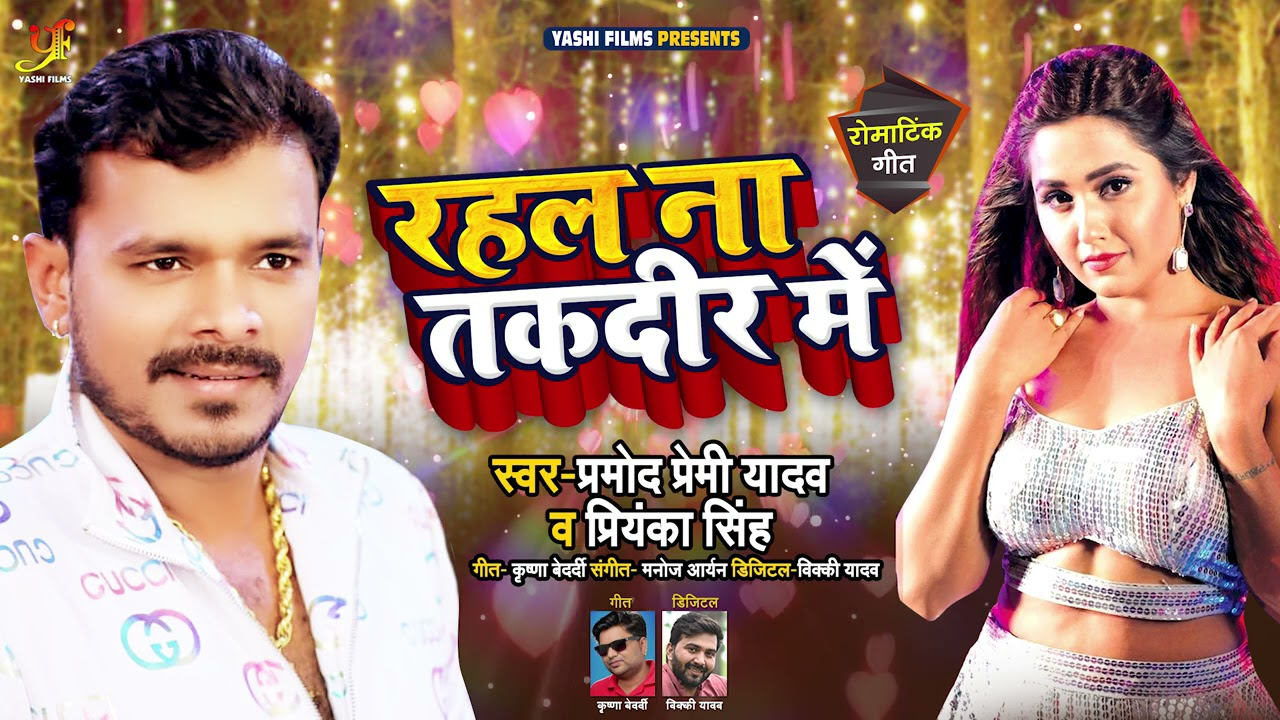 रहल ना तकदीर में   #Pramod Premi Yadav   Rahal Na Takdir Me   #Priyanka Singh   Bhojpuri Song 2021