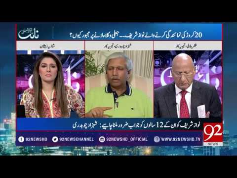 Night Edition - 26 August 2017 - 92NewsHDPlus