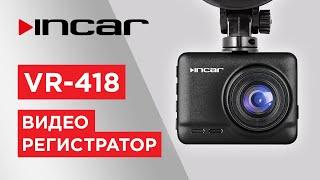 видеорегистратор INCAR VR-418 с алюминиевым корпусом и углом обзора 140